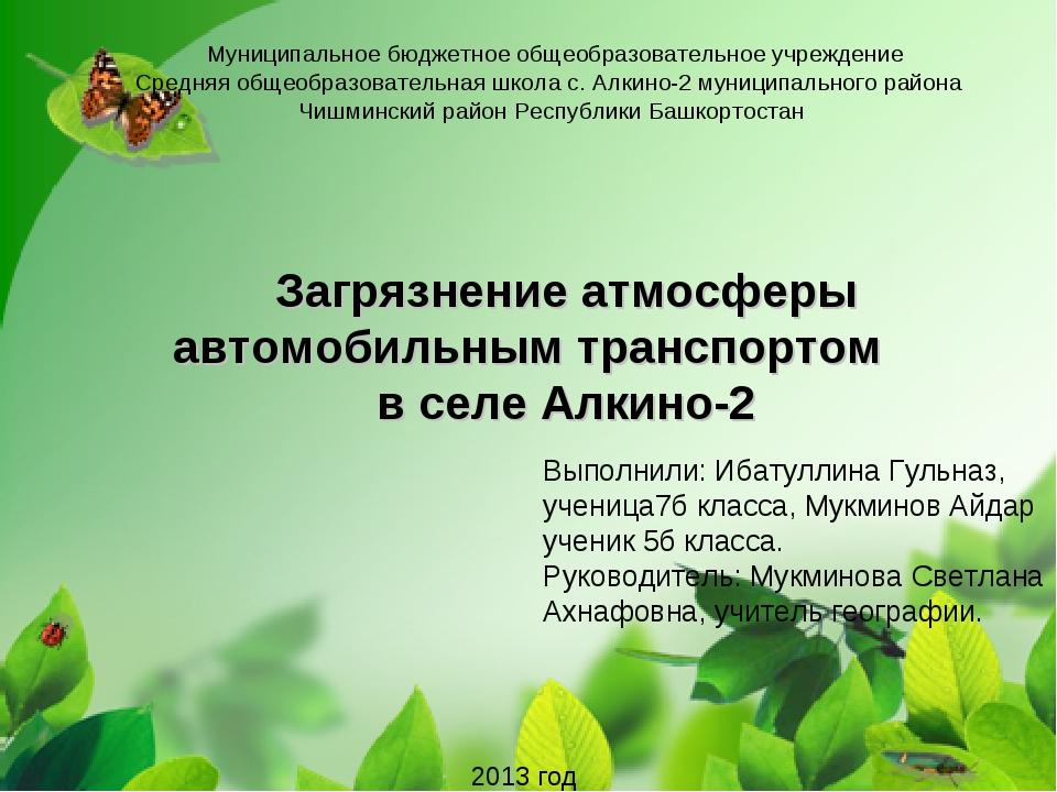 Муниципальное бюджетное общеобразовательное учреждение Средняя общеобразоват...