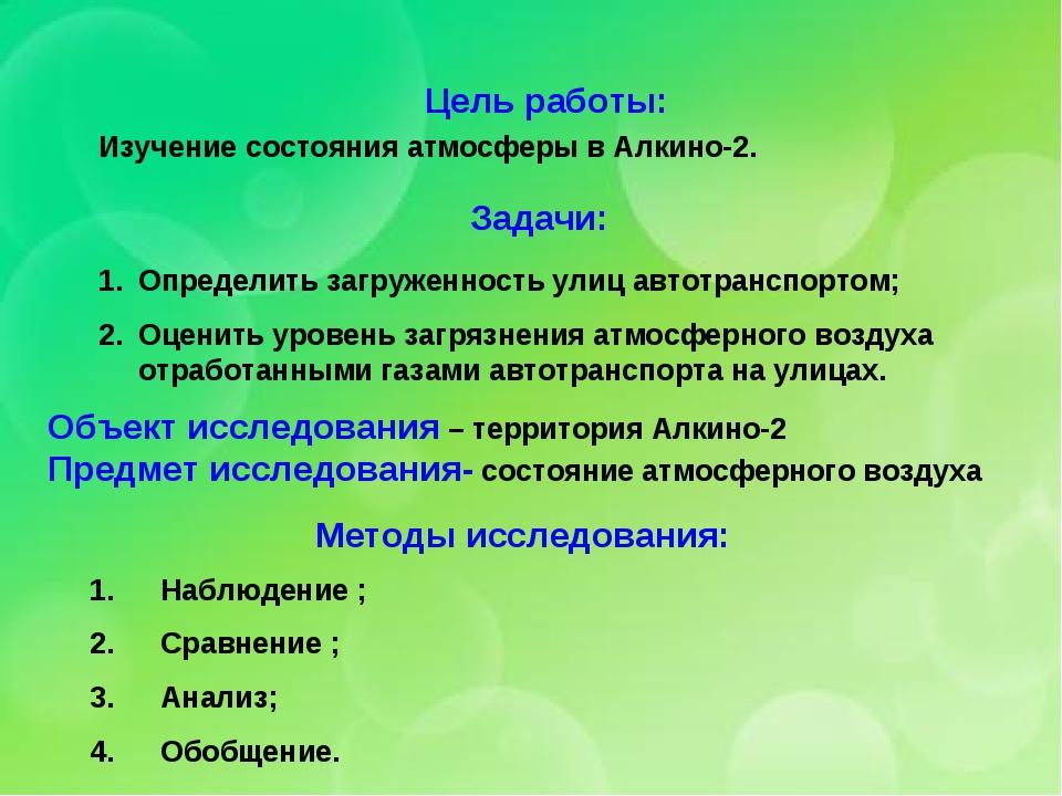 Цель работы: Изучение состояния атмосферы в Алкино-2. Задачи: Определить загр...