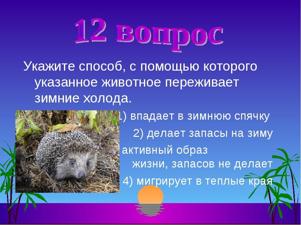 Укажите способ, с помощью которого указанное животное переживает зимние холод...