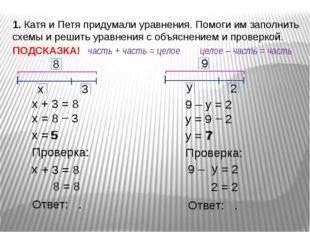 9 – = 2 х + 3 = 8 х = 8 3 – х = 5 Проверка: + 3 = 8 5 х 8 = 8 Ответ: . 1. Кат