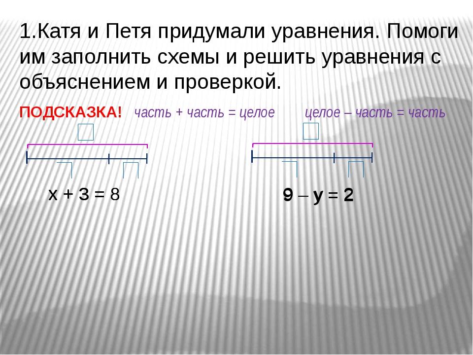 х + 3 = 8 1.Катя и Петя придумали уравнения. Помоги им заполнить схемы и реши...