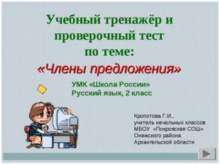 Учебный тренажёр и проверочный тест по теме: «Члены предложения» УМК «Школа Р