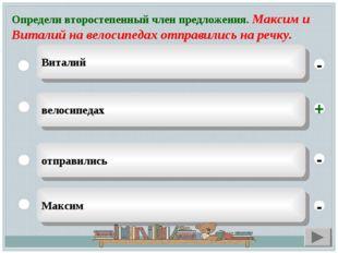 Определи второстепенный член предложения. Максим и Виталий на велосипедах отп