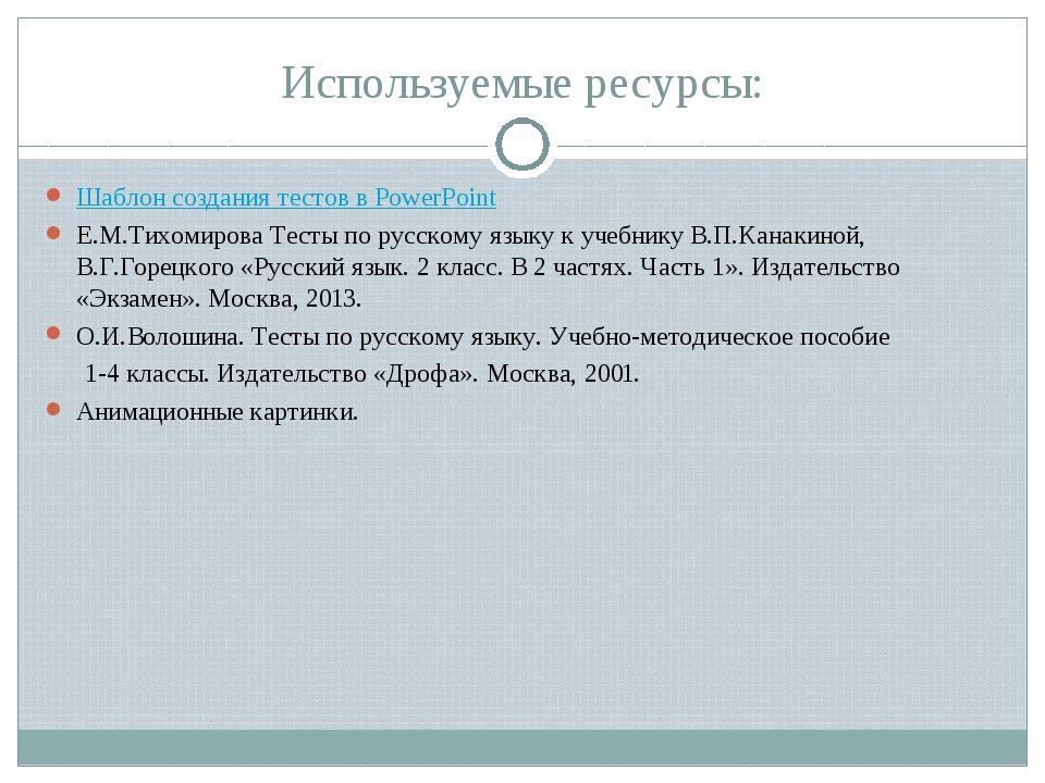 Используемые ресурсы: Шаблон создания тестов в PowerPoint Е.М.Тихомирова Тест...