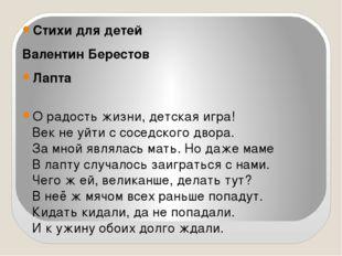 Стихи для детей Валентин Берестов Лапта О радость жизни, детская игра! Век н