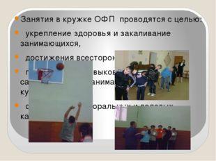 Занятия в кружке ОФП проводятся с целью: укрепление здоровья и закаливание