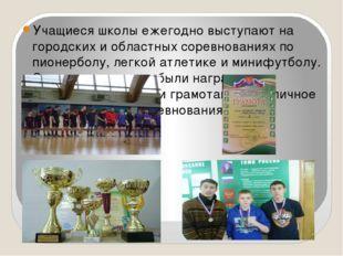 Учащиеся школы ежегодно выступают на городских и областных соревнованиях по