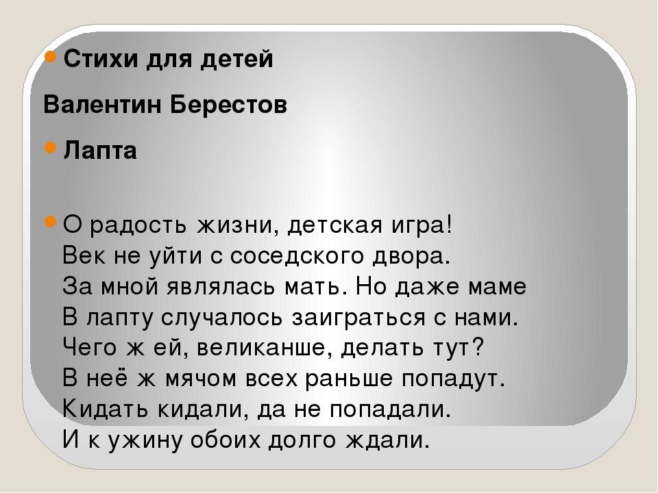 Стихи для детей Валентин Берестов Лапта О радость жизни, детская игра! Век н...