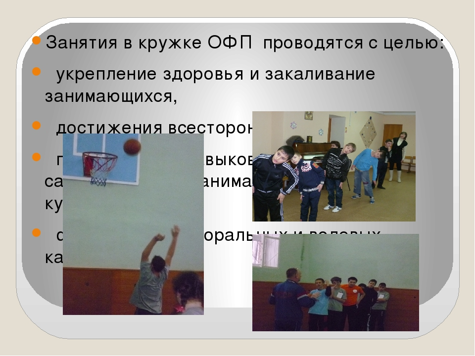 Занятия в кружке ОФП проводятся с целью: укрепление здоровья и закаливание...