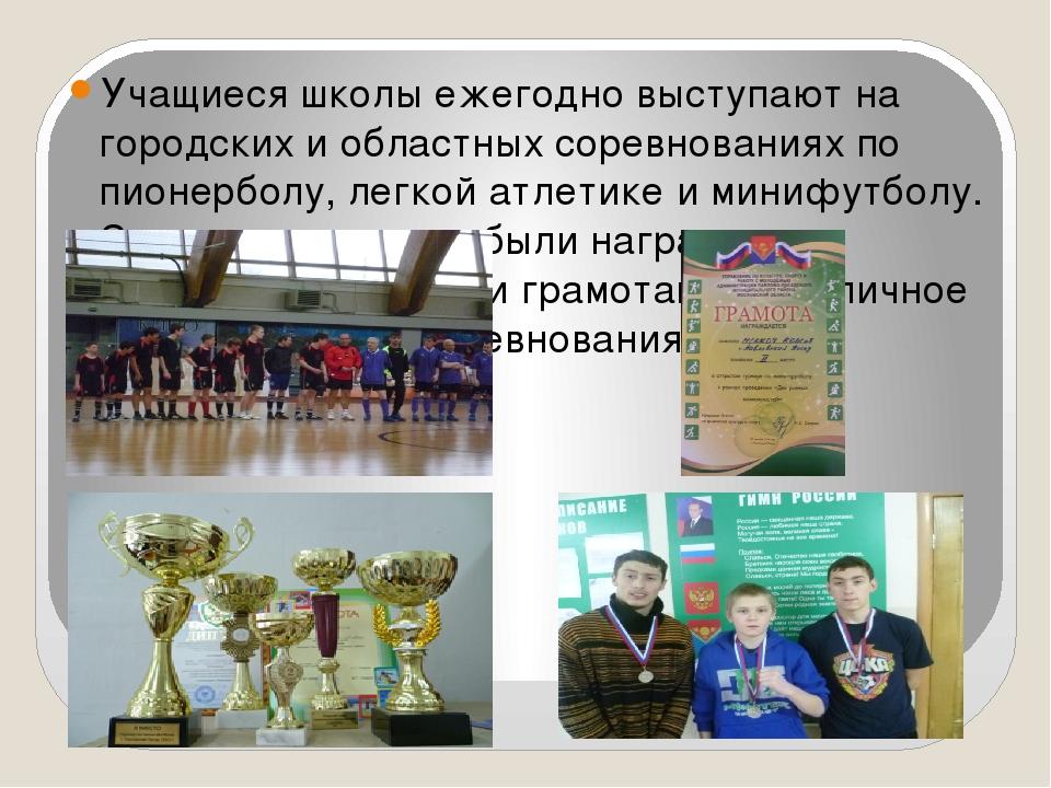 Учащиеся школы ежегодно выступают на городских и областных соревнованиях по...