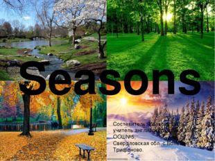 Seasons Составитель: Исакова О.В, учитель английского языка.. МБОУ ООШ№5, Све