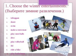 1. Choose the winter entertainments. (Выберите зимние развлечения.) toboggan
