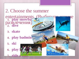 2. Choose the summer entertainments. (Выберите летние развлечения) play snowb
