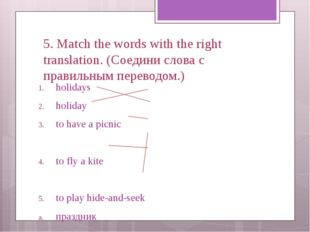 5. Match the words with the right translation. (Соедини слова с правильным пе