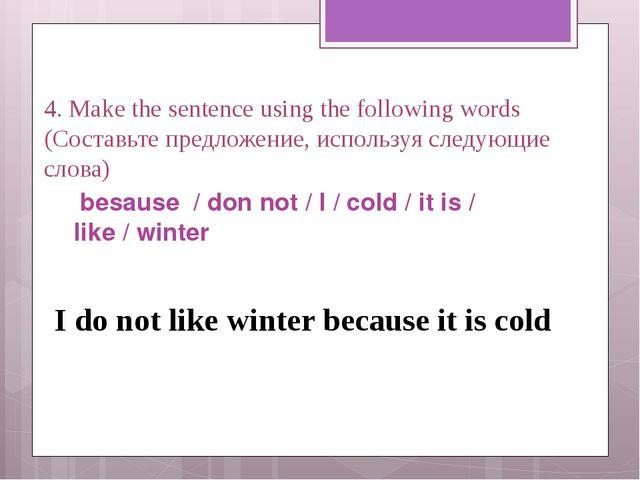 4. Make the sentence using the following words (Составьте предложение, исполь...
