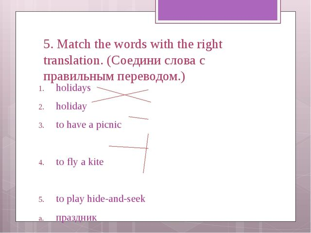 5. Match the words with the right translation. (Соедини слова с правильным пе...