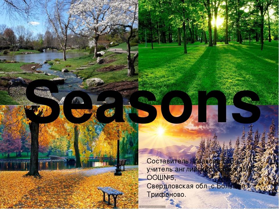 Seasons Составитель: Исакова О.В, учитель английского языка.. МБОУ ООШ№5, Све...