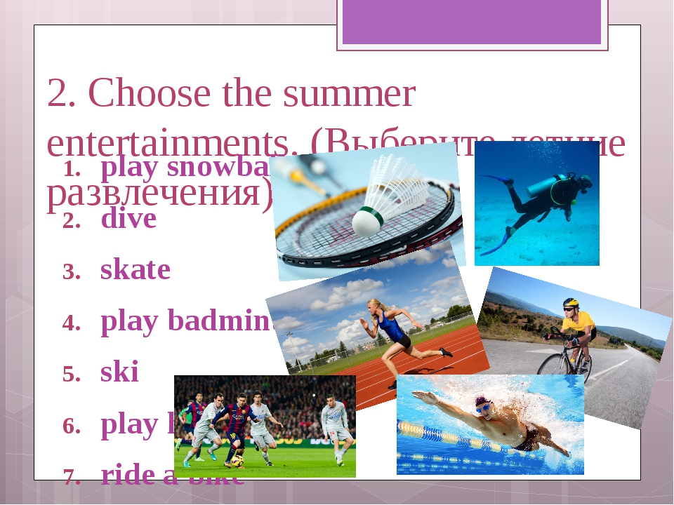 2. Choose the summer entertainments. (Выберите летние развлечения) play snowb...
