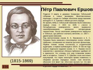 Родился 3 октября в селе Константиново Рязанской губернии в крестьянской семь