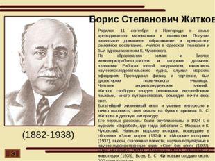 Родился 9 февраля в селе Мишенское Тульской губернии. Воспитывался в семье по