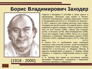 Михаил Юрьевич Лермонтов Родился в ночь на 15 октября 1814 года в небольшом п