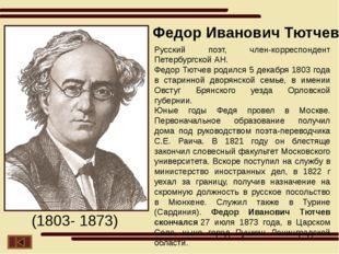 Русский поэт, член-корреспондент Петербургской АН. Федор Тютчев родился 5 дек