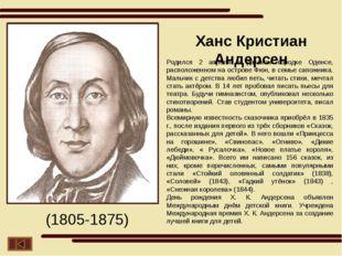 Павел Петрович Бажов Родился 27 января около Екатеринбурга на Урале в семье г