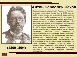 Русский писатель, драматург. Родился в Таганроге в семье купца. Дед Чехова ещ