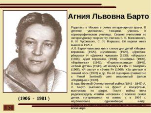 Родился в г. Мещовске под Калугой в семье учителя истории. «Когда мне было че