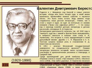 Родился 11 февраля в Петербурге в семье учёного-орнитолога. Атмосфера, царивш