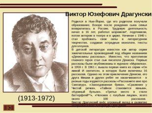 Родился б марта в деревне Безруково Тобольской губернии в семье чиновника. Мн