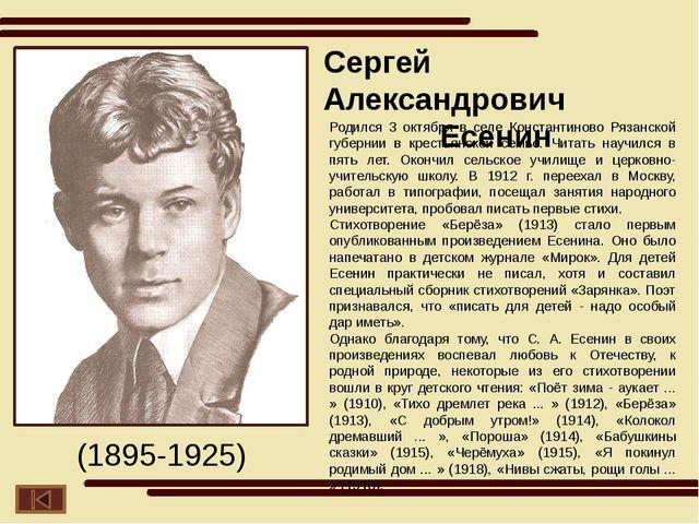 Родился 11 сентября в Новгороде в семье преподавателя математики и пианистки....