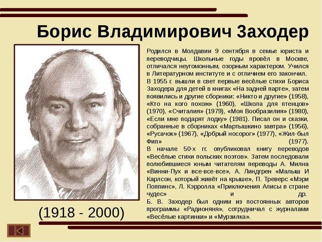 Михаил Юрьевич Лермонтов Родился в ночь на 15 октября 1814 года в небольшом п...