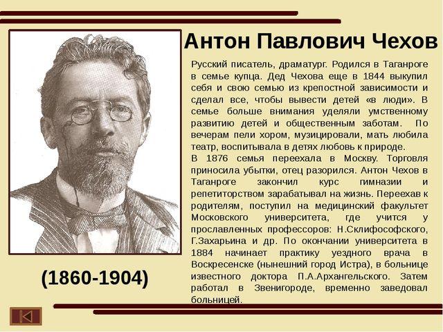 Русский писатель, драматург. Родился в Таганроге в семье купца. Дед Чехова ещ...