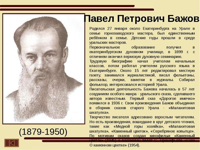 Агния Львовна Барто (1906 - 1981 ) Родилась в Москве в семье ветеринарного вр...