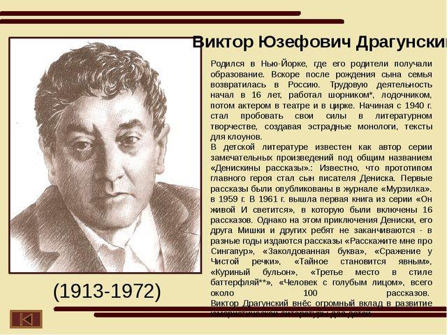 Родился б марта в деревне Безруково Тобольской губернии в семье чиновника. Мн...