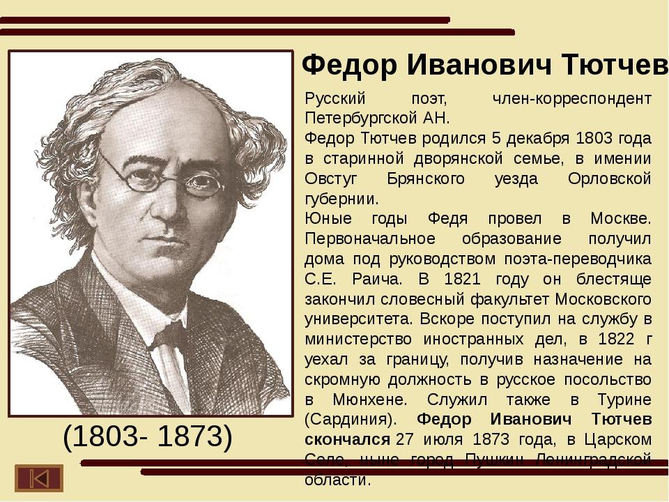 Русский поэт, член-корреспондент Петербургской АН. Федор Тютчев родился 5 дек...