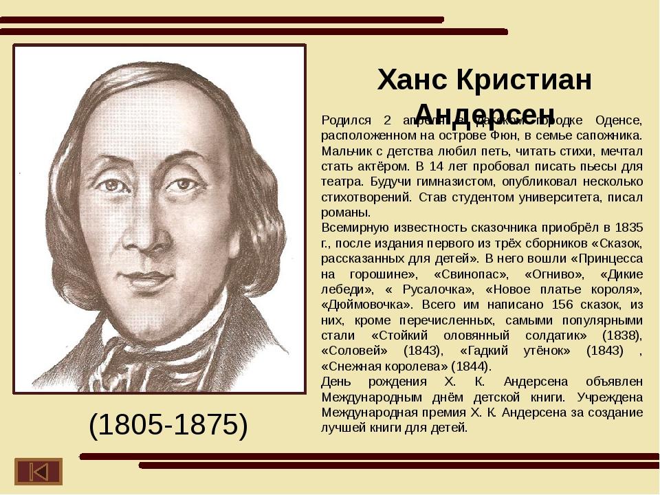 Павел Петрович Бажов Родился 27 января около Екатеринбурга на Урале в семье г...