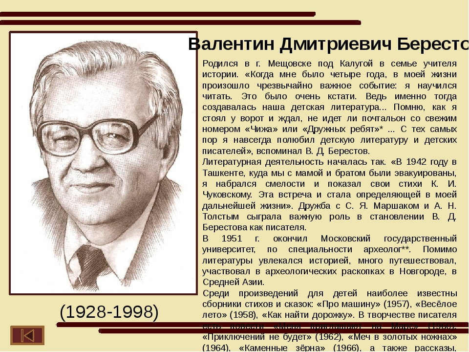Родился 11 февраля в Петербурге в семье учёного-орнитолога. Атмосфера, царивш...