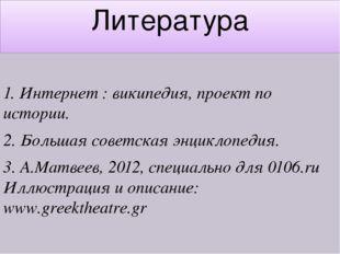 Литература 1. Интернет : википедия, проект по истории. 2. Большая советская э