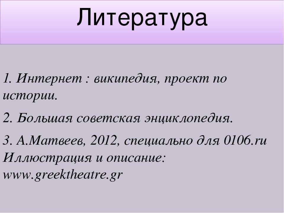 Литература 1. Интернет : википедия, проект по истории. 2. Большая советская э...