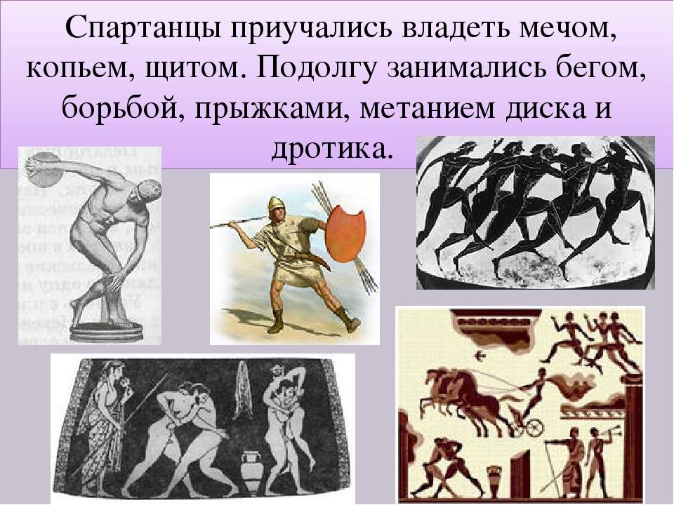 Спартанцы приучались владеть мечом, копьем, щитом. Подолгу занимались бегом,...