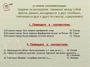 г) «тест соответствия» (задание на нахождение связанных между собой фактов, д