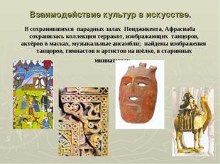 Взаимодействие культур в искусстве. В сохранившихся парадных залах Пенджикент