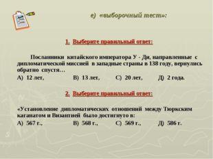 е) «выборочный тест»: 1. Выберите правильный ответ: Посланники китайского