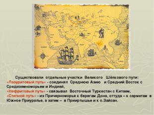 Существовали отдельные участки Великого Шёлкового пути: «Лазуритовый путь» -