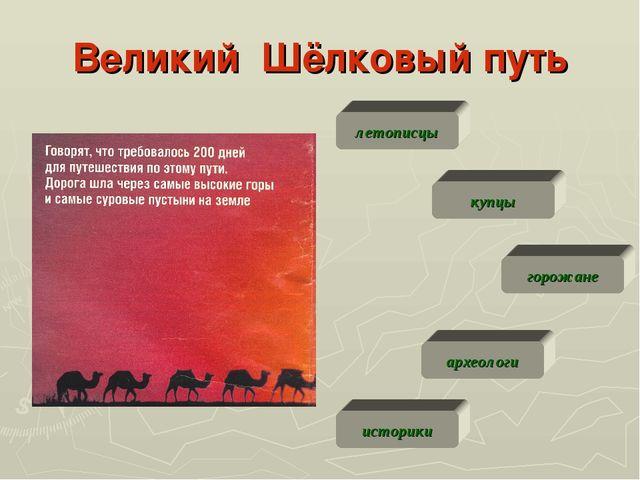 Великий Шёлковый путь летописцы купцы горожане археологи историки