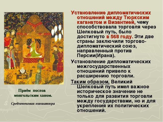 Установление дипломатических отношений между Тюркским каганатом и Византией,...
