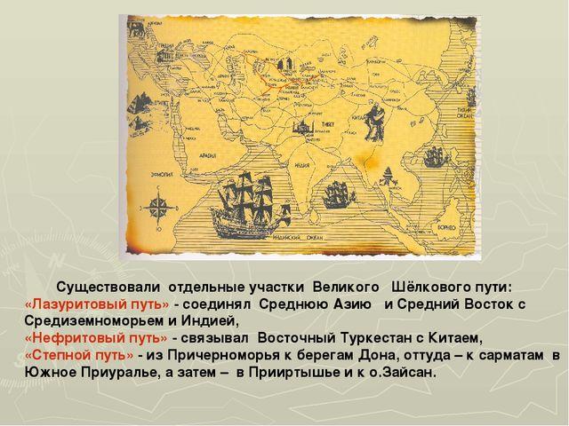 Существовали отдельные участки Великого Шёлкового пути: «Лазуритовый путь» -...