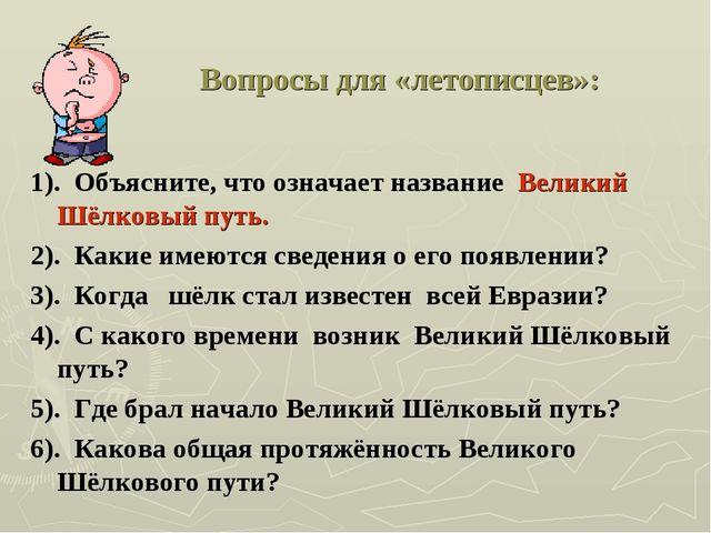 Вопросы для «летописцев»: 1). Объясните, что означает название Великий Шёлков...